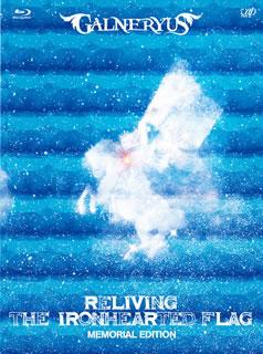 【国内盤ブルーレイ】 【送料無料】GALNERYUS / RELIVING THE IRONHEARTED FLAG:MEMORIAL BOX EDITION〈完全生産限定盤・3枚組〉[3枚組][初回出荷限定]