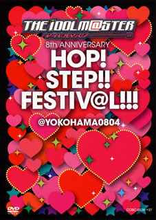 【送料無料】 THE IDOLM@STER 8th ANNIVERSARY HOP!STEP!!FESTIV@L!!!@YOKOHAMA0804[DVD][2枚組]