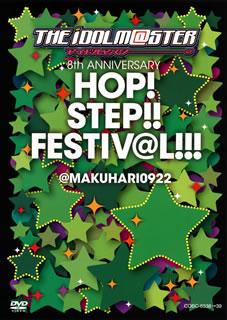 【送料無料】 THE IDOLM@STER 8th ANNIVERSARY HOP!STEP!!FESTIV@L!!!@MAKUHARI0922[DVD][2枚組]