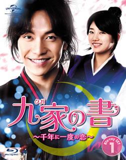 【送料無料】九家の書~千年に一度の恋~ Blu-ray SET1(ブルーレイ)[3枚組]