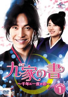 【送料無料】九家の書~千年に一度の恋~ DVD SET1[DVD][4枚組]