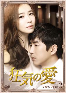 【送料無料】狂気の愛 DVD-BOX2[DVD][5枚組]