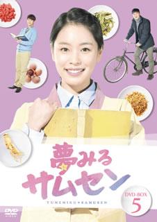 【送料無料】夢みるサムセン DVD-BOX5[DVD][7枚組]