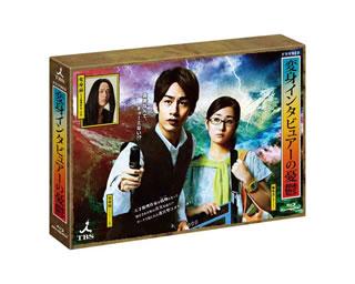 【送料無料】変身インタビュアーの憂鬱 Blu-ray BOX(ブルーレイ)[4枚組]