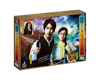 【送料無料】変身インタビュアーの憂鬱 DVD-BOX[DVD][4枚組]