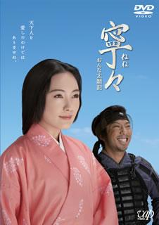 【送料無料】寧々~おんな太閤記 DVD-BOX[DVD][5枚組]