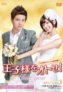 【送料無料】 王子様をオトせ! 台湾オリジナル放送版 DVD-BOX3[DVD][7枚組]