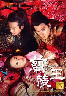 【送料無料】 蘭陵王 DVD-BOX3[DVD][5枚組]