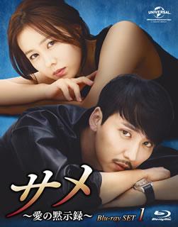 【送料無料】サメ~愛の黙示録~ Blu-ray SET1(ブルーレイ)[3枚組]