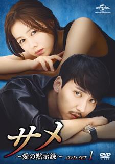 【送料無料】サメ~愛の黙示録~ DVD-SET1[DVD][5枚組]