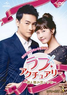 【送料無料】ラブ・アクチュアリー~君と僕の恋レシピ~ DVD-SET3[DVD][5枚組]