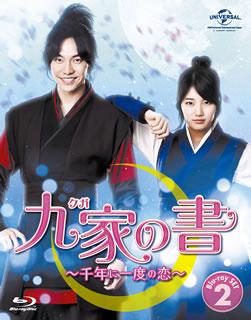 【送料無料】九家の書~千年に一度の恋~ Blu-ray SET2(ブルーレイ)[3枚組]