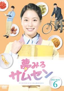 【国内盤DVD】夢みるサムセン DVD-BOX6[7枚組]