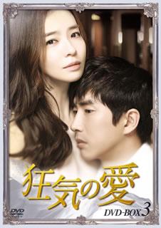 【送料無料】狂気の愛 DVD-BOX3[DVD][5枚組]