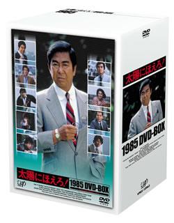 【送料無料】太陽にほえろ!1985 DVD-BOX[DVD][13枚組]