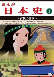 【送料無料】まんが日本史(1)~古代の日本~[DVD]