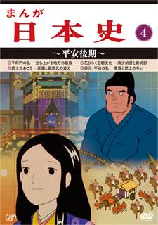 【送料無料】まんが日本史(4)~平安後期~[DVD]
