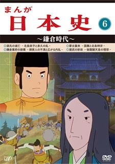 【送料無料】まんが日本史(6)~鎌倉時代~[DVD]