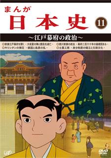 【国内盤DVD】まんが日本史(11)~江戸幕府の政治~
