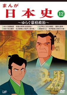 【送料無料】まんが日本史(12)~ゆらぐ幕府政治~[DVD]