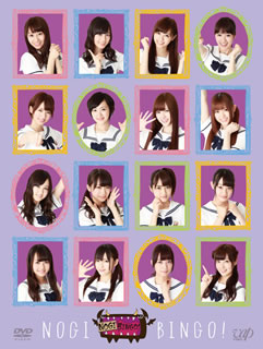 【送料無料】乃木坂46 / NOGIBINGO! DVD-BOX〈4枚組〉[DVD][4枚組]