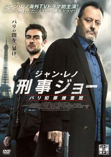 【送料無料】ジャン・レノ 刑事ジョー パリ犯罪捜査班 DVD-BOX[DVD][4枚組]