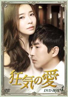 【送料無料】狂気の愛 DVD-BOX4[DVD][6枚組]
