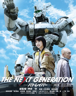 THE NEXT GENERATION pato lei bar / Chapter 2 (Blu-ray)