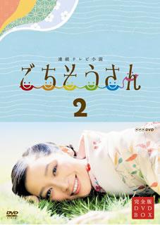 【送料無料】 ごちそうさん 完全版 DVD BOX II[DVD][4枚組]
