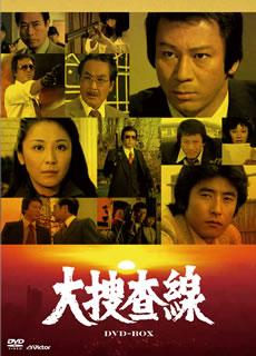 【送料無料】大捜査線 DVD-BOX[DVD][8枚組]