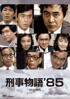 【送料無料】刑事物語'85 DVD-BOX[DVD][7枚組]