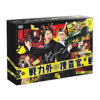 【送料無料】戦力外捜査官 DVD-BOX[DVD][6枚組]