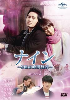【送料無料】ナイン~9回の時間旅行~ DVD-SET2[DVD][5枚組]