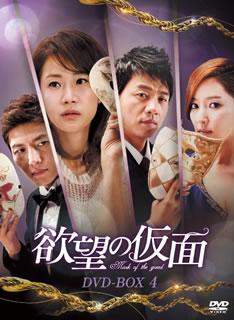 【送料無料】欲望の仮面 DVD-BOX4[DVD][8枚組]