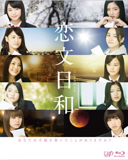 【送料無料】恋文日和 Blu-ray BOX(ブルーレイ)[4枚組]