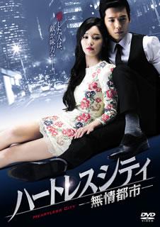 【送料無料】ハートレスシティ~無情都市~ DVD-BOX1[DVD][5枚組]