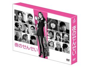 【送料無料】夜のせんせい DVD-BOX[DVD][6枚組]