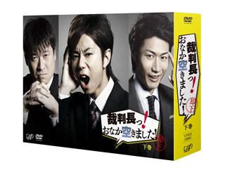 【送料無料】裁判長っ!おなか空きました! DVD BOX 下巻[DVD][2枚組]