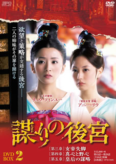 【送料無料】 謀りの後宮 DVD-BOX2[DVD][6枚組]