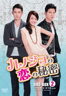 【送料無料】 カノジョの恋の秘密 台湾オリジナル放送版 DVD-BOX2[DVD][7枚組]