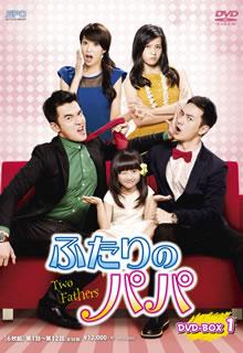 【送料無料】 ふたりのパパ DVD-BOX1[DVD][6枚組]