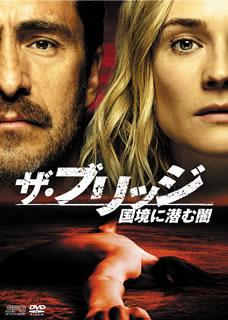 【送料無料】 ザ・ブリッジ~国境に潜む闇[DVD][5枚組]
