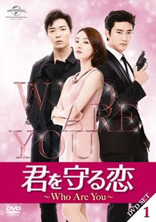 【送料無料】君を守る恋~Who Are You~ DVD-SET 1[DVD][5枚組]