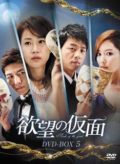 【送料無料】欲望の仮面 DVD-BOX5[DVD][8枚組]