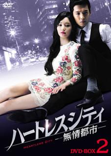 【送料無料】ハートレスシティ~無情都市~ DVD-BOX2[DVD][6枚組]