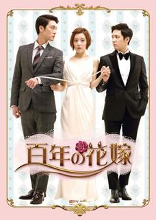 【送料無料】百年の花嫁 韓国未放送シーン追加特別版 Blu-ray BOX2(ブルーレイ)[4枚組]