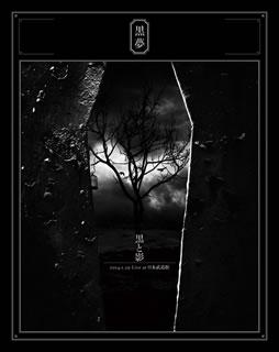 【送料無料】黒夢 / 黒と影 2014.1.29 Live at 日本武道館(ブルーレイ)
