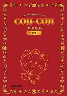 【国内盤DVD】想い出のアニメライブラリー 第24集 さくらももこ劇場 コジコジ DVD-BOX デジタルリマスター版 Part1[5枚組]