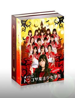 【送料無料】HKT48 トンコツ魔法少女学院 DVD-BOX〈初回限定版・4枚組〉[DVD][4枚組][初回出荷限定]