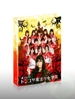 【送料無料】HKT48 トンコツ魔法少女学院 DVD-BOX〈4枚組〉[DVD][4枚組]